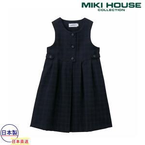 ミキハウス正規販売店/ミキハウスコレクション【MIKI HOUSE】【面接】ジャンパースカート(シャドウ格子)(100cm・110cm) respect-1