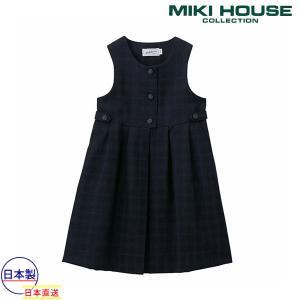 ミキハウス正規販売店/ミキハウスコレクション【MIKI HOUSE】【面接】ジャンパースカート(シャドウ格子)(120cm・130cm) respect-1