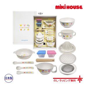 ミキハウス正規販売店/のし・ラッピング無料!! ミキハウス mikihouse 【箱付】離乳食に便利なテーブルウェアセット(食器セット) respect-1