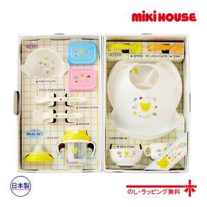 [10%OFF 12/15まで]ミキハウスファースト【MIKI HOUSE FIRST】【箱付】豪華なテーブルウェアセット(ベビー食器セット)(3単)