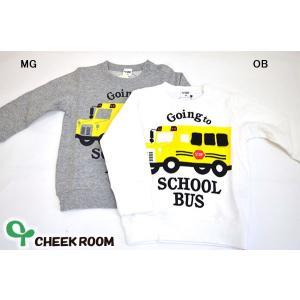 チークルーム(CHEEKROOM) スクールバス トレーナー スウェット(90cm・100cm・110cm)|respect-1