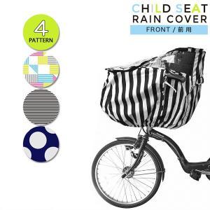ファブハグ Fabhug 自転車 チャイルドシート レインカバー フロント(前乗せ)子供乗せ 風防 風除け 風よけ 雨よけ|respect-1