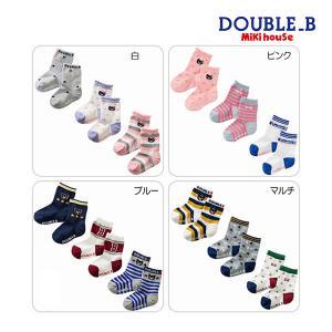 ミキハウス正規販売店/ミキハウス ダブルビー mikihouse ソックスパック(11cm-21cm) respect-1