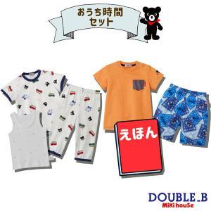 ミキハウス ダブルビー mikihouse おうち時間セット1万円(税別) 男の子(80cm〜130cm)[2020] respect-1