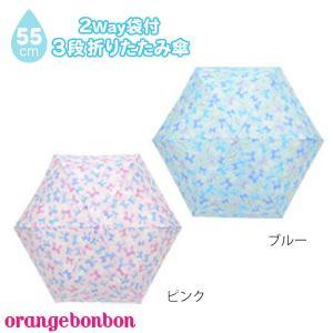 オレンジボンボン Orange Bonbon リボン柄折り畳み傘(55cm)|respect-1