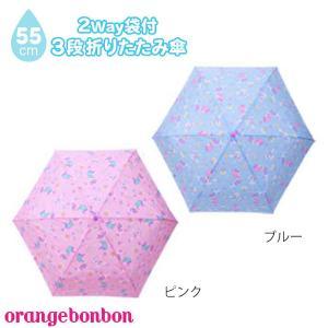 オレンジボンボン Orange Bonbon ユニコーン柄折り畳み傘(55cm)|respect-1