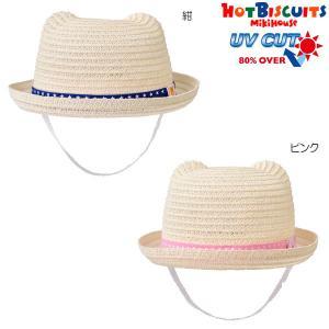 ミキハウス正規販売店/ミキハウス ホットビスケッツ mikihouse 麦わら風ハット(帽子)(44cm・46cm・48cm)|respect-1