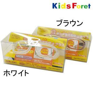 キッズフォーレ Kids Foret キッズ用花粉防止グラス|respect-1