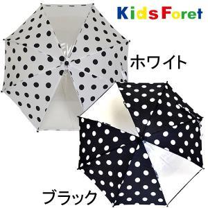 キッズフォーレ Kids Foret ドット柄かさ(S・45cm/M・50cm)|respect-1