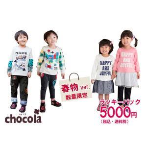 ショコラ Chocola 春物ラッキーパック!何が入っているかはお楽しみ♪男の子・女の子(90cm・95cm・100cm・110cm・120cm・130cm・140cm・150cm)[福袋] respect-1