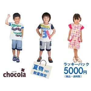 ショコラ Chocola 夏物ラッキーパック!何が入っているかはお楽しみ♪男の子・女の子(90cm・95cm・100cm・110cm・120cm・130cm・140cm・150cm)[福袋] respect-1