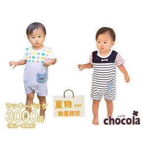 ショコラ Chocola 夏物ラッキーパック!カバーオール(ショートオール)お楽しみ3点セット♪男の子・女の子(60cm・70cm・80cm)[福袋] respect-1