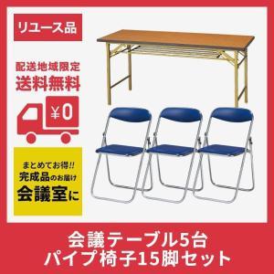 中古 会議テーブル ミーティングテーブル 5台+パイプ椅子 15脚セット  【店長のコメント】 メン...