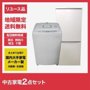 家電2点セット 中古冷蔵庫 中古洗濯機 配送無料  新生活、一人暮らしにぴったり。 当社のメンテナン...