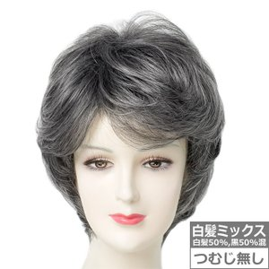 8bf1964be9d706 人毛のように自然 ウィッグ ミセス ショート 白髪ミックス 女性用 レディース 医療用にも 全かつら フルウィッグ グレイヘア 89802-04a4