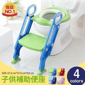 補助便座 子供 トイレ 補助 便座 子供用 トイレトレーニング おまる キッズ用 赤ちゃん 軽量 育...