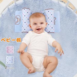 ベビー枕 新生児 赤ちゃん 頭の形が良くなる 向き癖防止 寝返り防止 枕カバー洗える 多機能 ベビー...