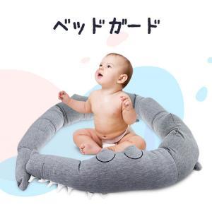ベッドバンパー ベビーベッド ガード クッション 赤ちゃん 抱き枕 ぬいぐるみ 動物 鰐 ロング 大...