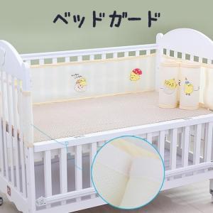 送料無料ベッドガード 赤ちゃん ベビーベッド サイドガード 転落防止 夏用 メッシュ 通気透湿 洗え...