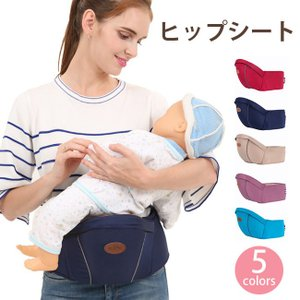 ウエストキャリー ベビー 抱っこひも ヒップシート 単体 ベビーキャリア 腰ベルト ポケット付き 通気性 新生児 授乳クッション 子供 赤ちゃん 軽量|resty