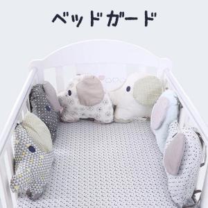 ベッドバンパー ベビーベッド ガード クッション 赤ちゃん 抱き枕 ぬいぐるみ 動物 ゾウ ベッドガ...