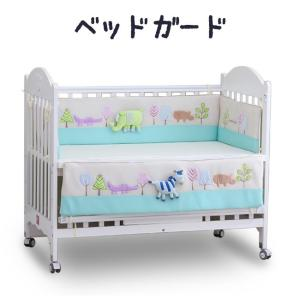 ベッドガード 布団 5点セット 赤ちゃん ベビーベッド サイドガード クッション 転落防止 ぬいぐる...