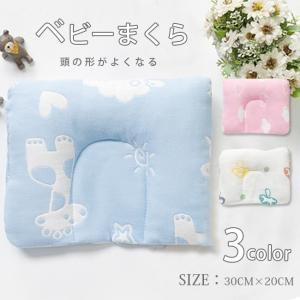 送料無料 赤ちゃん 枕 ベビー 頭の形が良くなる ベビー用 子供枕 新生児 まくら 低反発 絶壁防止...
