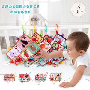 歯固め おもちゃ 赤ちゃん カミカミ ガラガラ 音が出る タグ 布のおもちゃ 知育玩具 洗える 0歳...