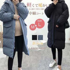 年末セール マタニティ 中綿コート フード付き ロング ゆったり 大きいサイズ 厚手 ボリューム アウター 服