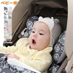 ベビー枕 新生児 赤ちゃん 頭の形が良くなる リボン型 洗える 絶壁防止 寝ハゲ対策 向き癖防止 ベ...