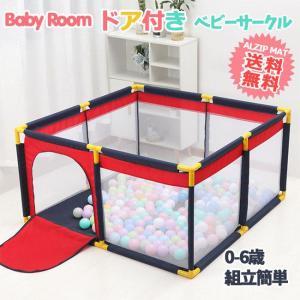 送料無料 ベビーサークル ベビーゲート 扉付き Baby room 赤ちゃん ハイハイ つかまり立ち...
