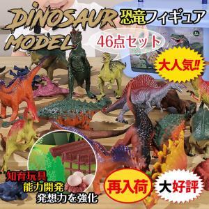 送料無料 恐竜フィギュア 子供おもちゃ 46点セット リアルなモデル プレゼント 男の子 誕生日