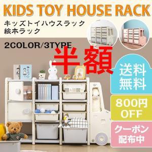 送料無料 高品質 おもちゃ・絵本収納ラック おもちゃ箱 大容量 子供 衣類収納 服 キッズ  絵本棚 収納ボックス 組立ビデオ商品ページに乗せております resty