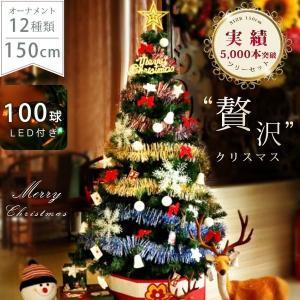 11月10日頃に出荷予定 送料無料 クリスマスツリー 北欧 オーナメント led 飾りセット おしゃれ ファイバー 150cm 室内 屋外用 インテリア|resty