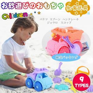 お砂場セット おもちゃ 砂遊び 子供 誕生日プレゼント 男の子 女の子 2歳 3歳 4歳 おままごと 幼児 バケツ スコップ 砂ふるい 外遊び 砂場遊び 出産祝い resty