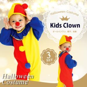 即納 ハロウィン コスプレ 子供 男の子 女の子 ピエロ 道化師 コスチューム 衣装 キッズ 子ども かわいい 長袖 仮装 変装 服|resty