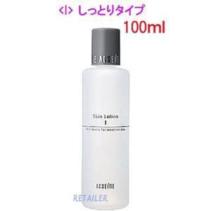 ACSEINE アクセーヌ スキンローションI(しっとりタイプ)100ml <化粧水>|retailer-plus
