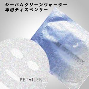 ACSEINE アクセーヌ シーバムクリーンウォーターAC モイストマスク16ml×6枚<化粧水含浸マスク> retailer-plus