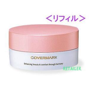 COVERMARK カバーマーク ルースパウダーリフィル 全2色  <おしろい>|retailer-plus