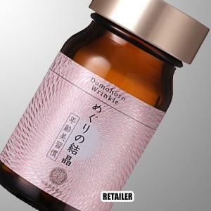 ♪株式会社再春館製薬所   めぐりの結晶 120粒 <約1ヶ月分><美肌サプリ・美容サプリ・サプリメント><ドモホルンリンクル・年齢美習慣> retailer-plus