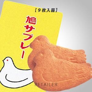♪ 9枚入箱 豊島屋 鳩サブレー <お菓子・スイーツ・焼き菓子> <サブレ・クッキー><ギフト・贈り...
