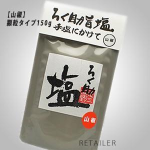 ♪ 山椒 顆粒タイプ ろく助本舗  ろく助塩 山椒 顆粒タイプ 150g <ろくすけ><さんしょう><調味塩・食塩・しお・お塩・旨塩>