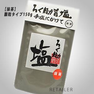 ♪ 抹茶 顆粒タイプ ろく助本舗  ろく助塩 抹茶 顆粒タイプ 150g <ろくすけ><まっちゃ><調味塩・食塩・しお・お塩・旨塩>