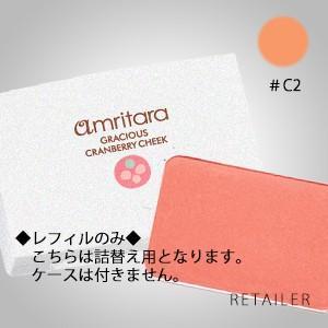 ♪ #C2 アプリコット レフィル AMRITARA  アム...