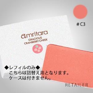 ♪ #C3 ピンクベリー レフィル AMRITARA  アム...