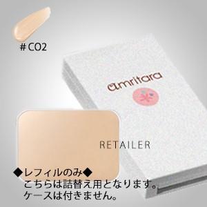 ♪ #CO2 ナチュラル レフィル AMRITARA  アム...