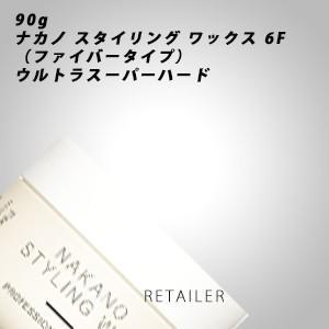 ※当店ではお取り寄せ商品のため7日〜10日で発送予定です。♪ ウルトラスーパーハード ナカノスタイリ...
