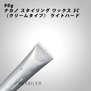 ♪ #ライトハード  NAKANO ナカノスタイリングワックス3C(クリームタイプ)<ヘアワックス・...