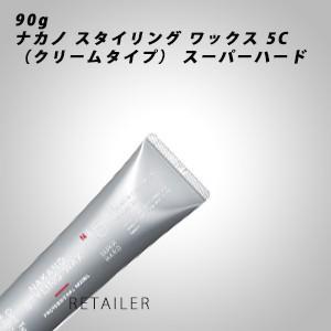 ♪ #スーパーハード  NAKANO ナカノスタイリングワックス5C(クリームタイプ)<ヘアワックス・スタイリング剤>|retailer-plus