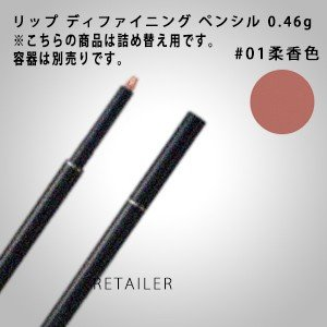 ♪ 詰め替え用 #01柔香色 YAWAKOUIRO  0.46g  SUQQU スック リップ ディ...